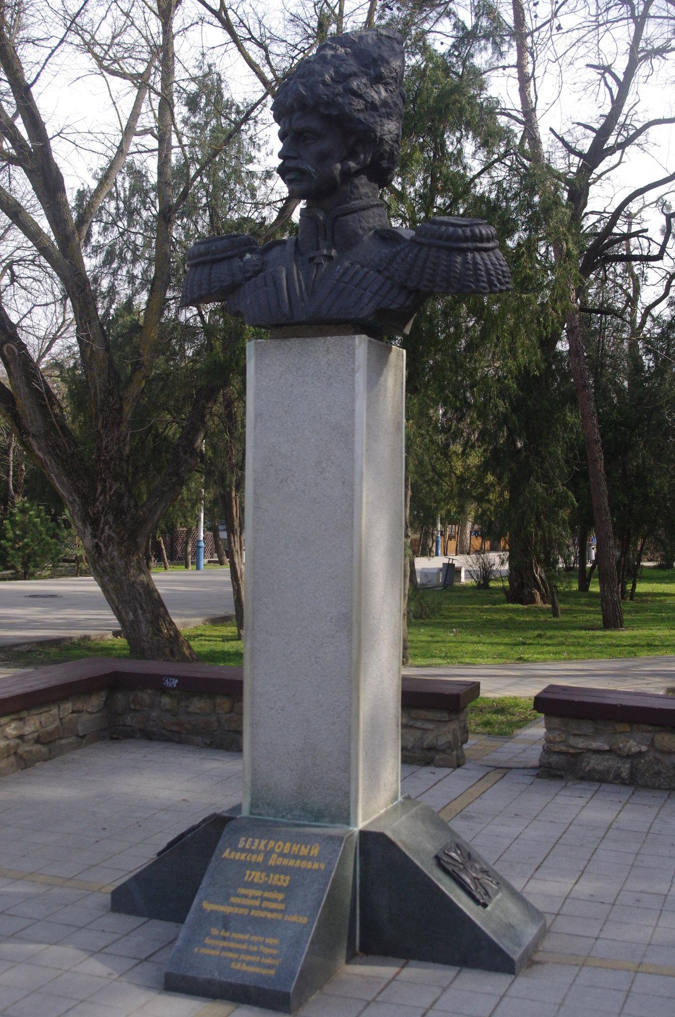 Анапа памятник бескровному старые фото