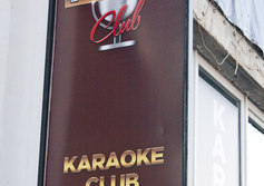 Караоке first club