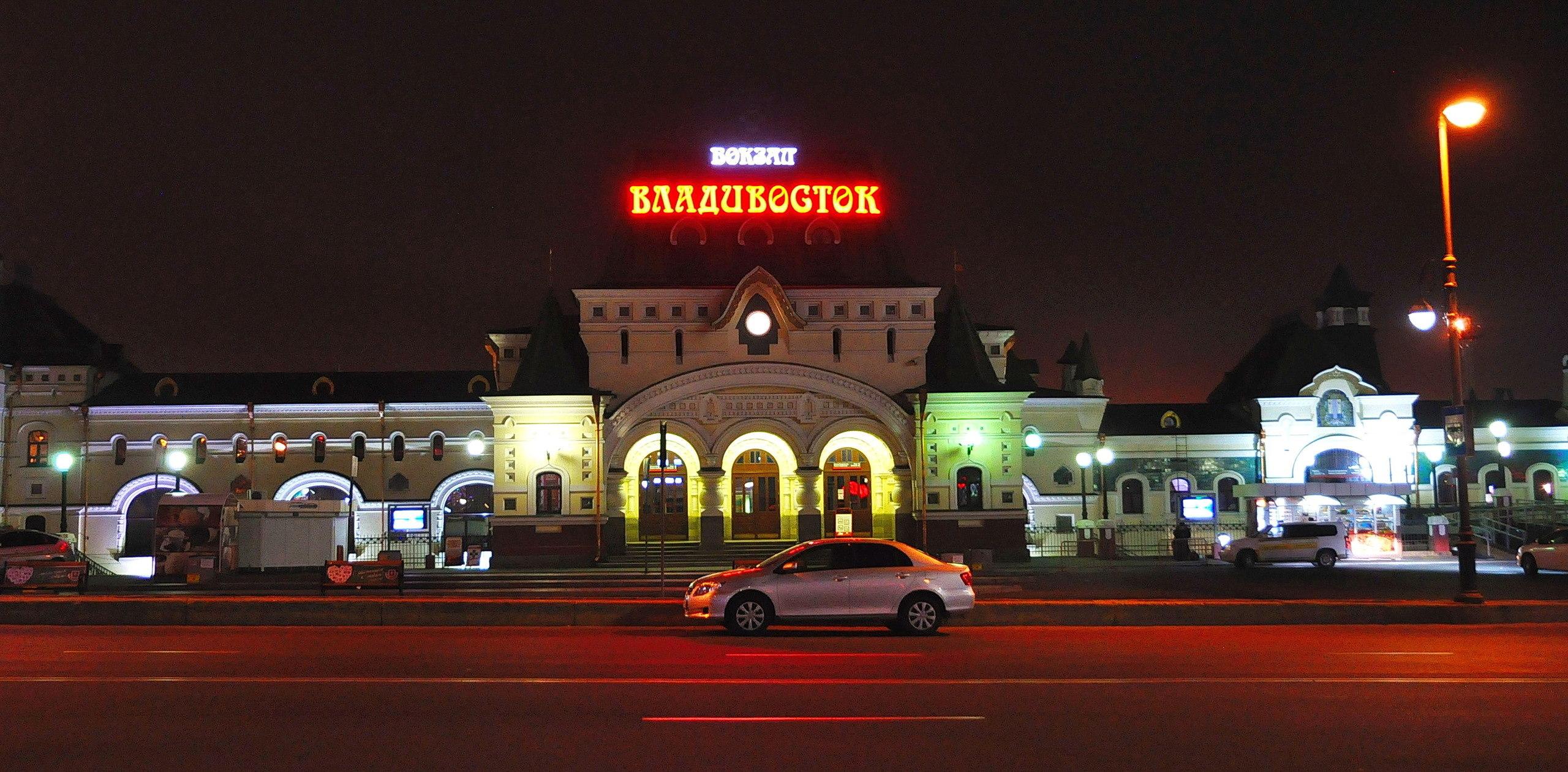 материалы, картинки вокзал владивостока ночью будние дни прием