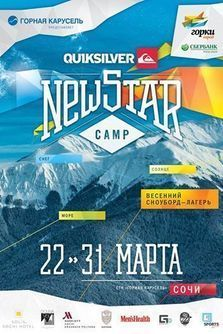 Quiksilver New Star Sochi Camp
