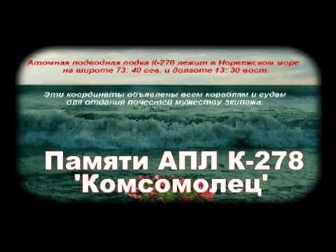 комсомолец подводная лодка список выживших